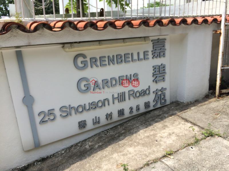 嘉碧苑 (Grenbelle Gardens) 壽臣山|搵地(OneDay)(3)