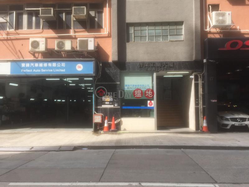 Kai Yip Factory Building (Kai Yip Factory Building) San Po Kong|搵地(OneDay)(2)