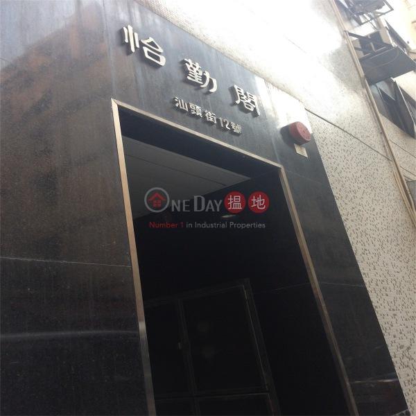 Yee Kan Court (Yee Kan Court) Wan Chai|搵地(OneDay)(2)