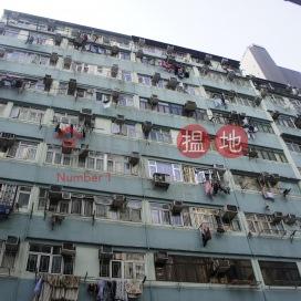 東利大廈,西營盤, 香港島