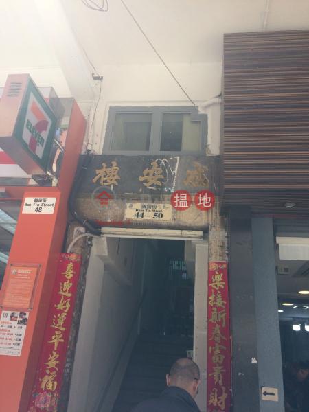 Shing On Building (Shing On Building) Tsuen Wan East 搵地(OneDay)(2)