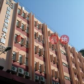 Elegance Printing Centre,Shau Kei Wan, Hong Kong Island