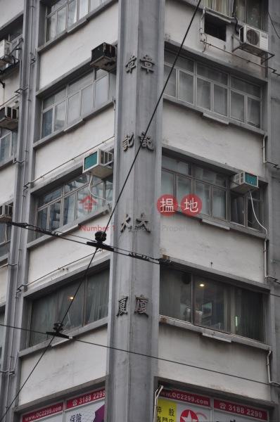 章記大廈 (Cheong K Building) 中環|搵地(OneDay)(4)