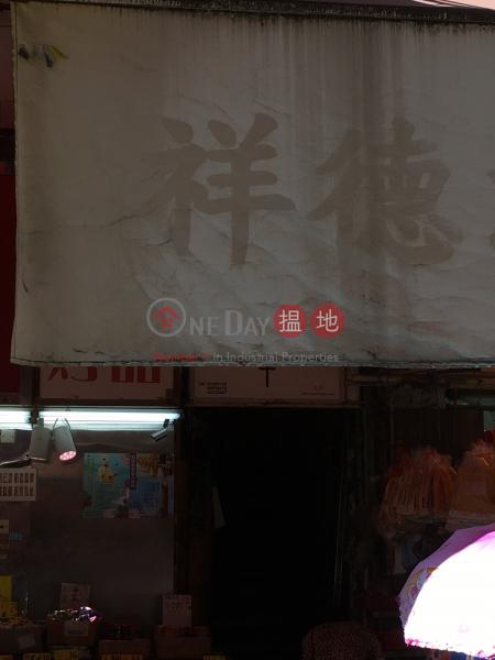 22 Yuen Long New Street (22 Yuen Long New Street) Yuen Long|搵地(OneDay)(3)