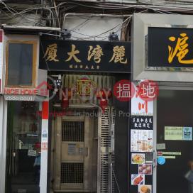 Lai Wan Building|麗灣大廈