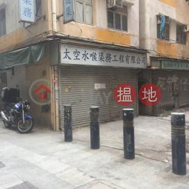 20 Wan Hing Street,Hung Hom, Kowloon