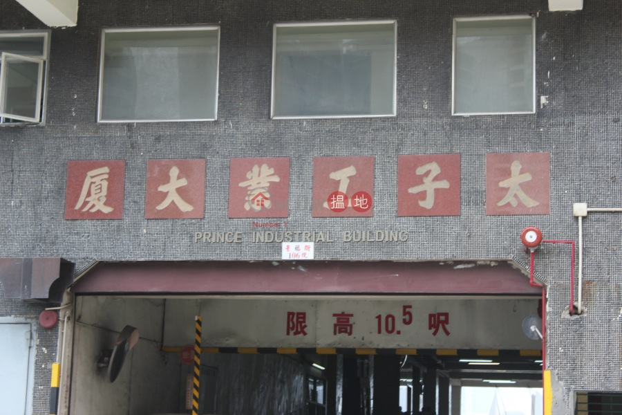 太子工業大廈 (Prince Industrial Building) 新蒲崗|搵地(OneDay)(3)