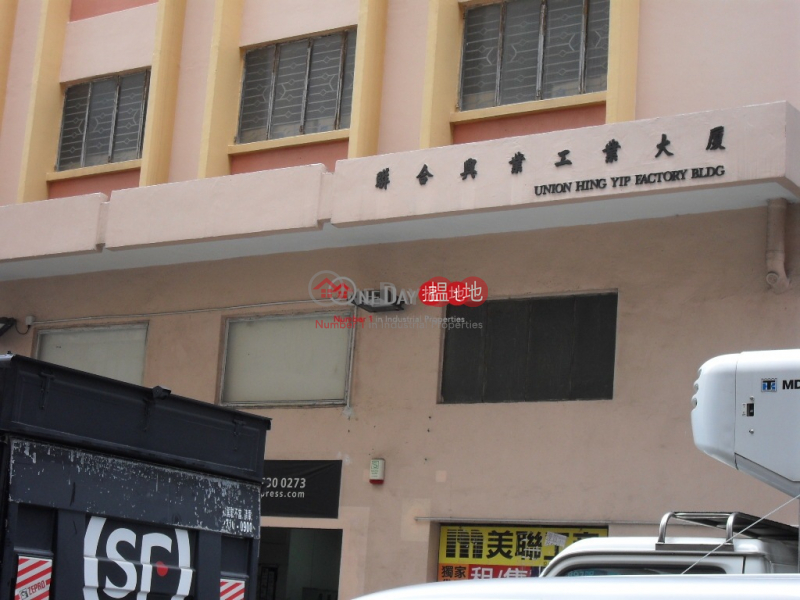香港搵樓|租樓|二手盤|買樓| 搵地 | 工業大廈出租樓盤-聯合興業工業大廈