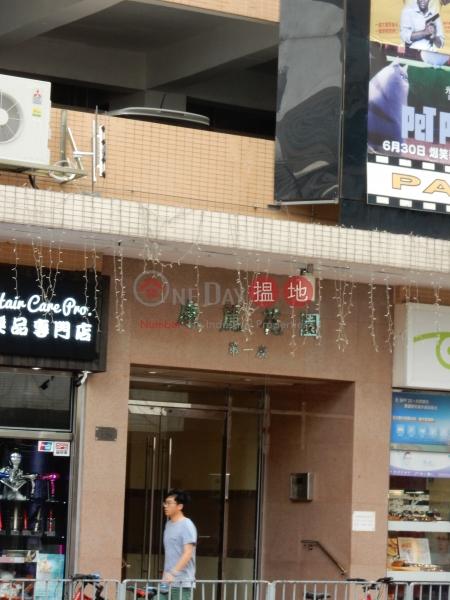 康麗花園 (Hong Lai Garden) 屯門|搵地(OneDay)(3)