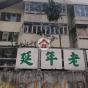和宜合道311號 (311 Wo Yi Hop Road) 葵青和宜合道311號|- 搵地(OneDay)(1)