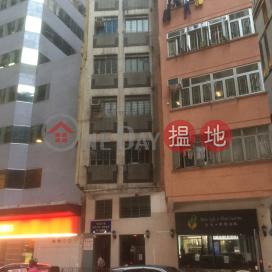 皇后大道東238號,灣仔, 香港島
