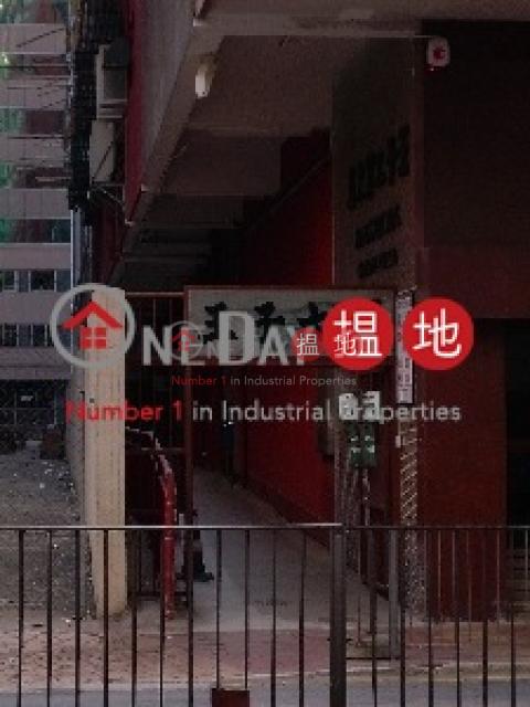 Wong's Factory Building|Tsuen WanWong's Factory Building(Wong's Factory Building)Rental Listings (jacka-04392)_0