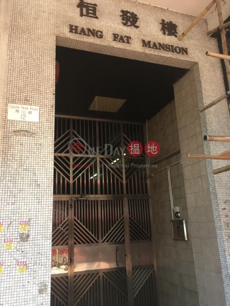 恆發樓 (Hang Fat Mansion) 元朗|搵地(OneDay)(2)