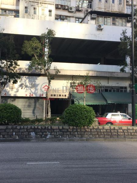 安福工業大廈 (On Fook Industrial Building) 葵芳|搵地(OneDay)(2)