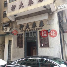 西貢街1V號,佐敦, 九龍