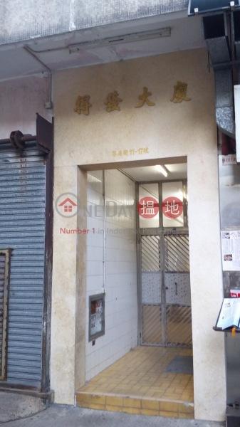 Tak Fat Building (Tak Fat Building) Quarry Bay|搵地(OneDay)(4)