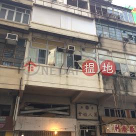 耀東街10號,深水埗, 九龍