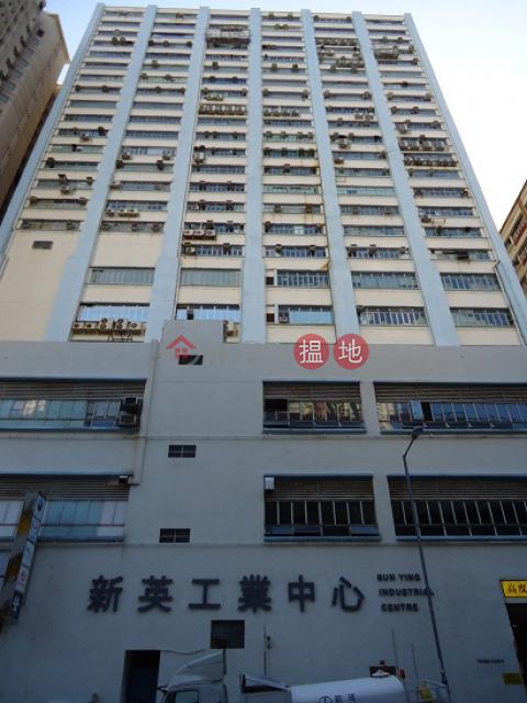 新英工業中心|南區新英工業中心(Sun Ying Industrial Centre)出售樓盤 (TS0026)_0