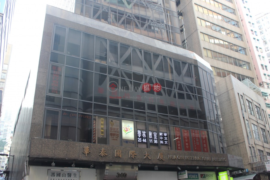 Hua Qin International Building (Hua Qin International Building) Sheung Wan|搵地(OneDay)(2)
