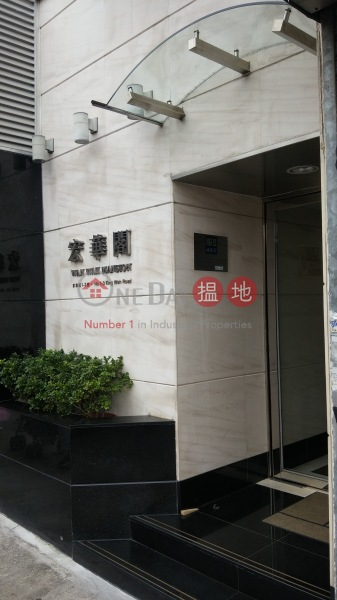 宏華閣 (Wan Wah Court) 炮台山|搵地(OneDay)(4)