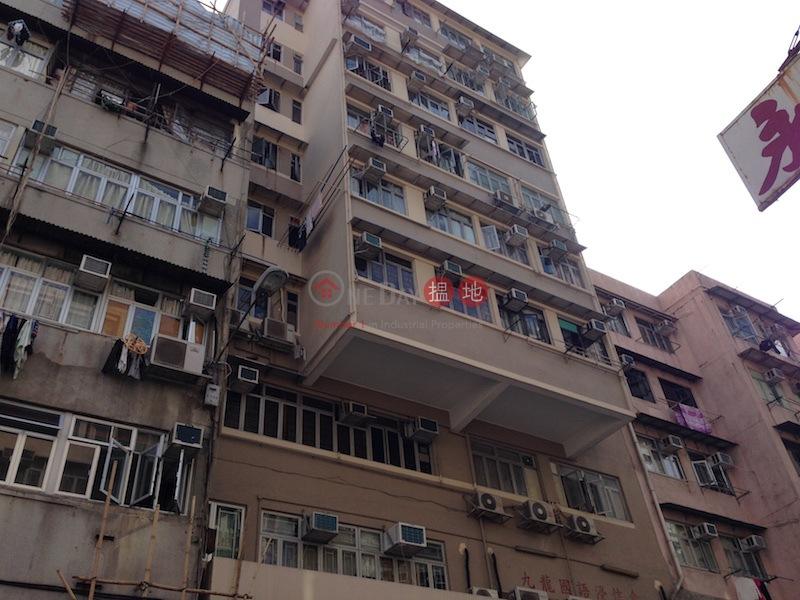 永常大樓 (Wing Sheung Building) 油麻地|搵地(OneDay)(1)