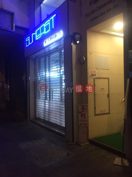 平霖商業大廈 (Ping Lam Commercial Building) 灣仔|搵地(OneDay)(2)