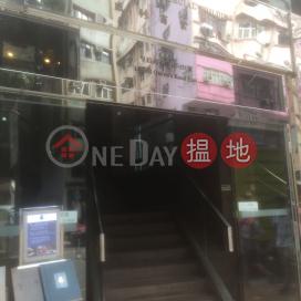 威利商業大廈,灣仔, 香港島