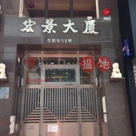 Grandview Building ,Mong Kok, Kowloon