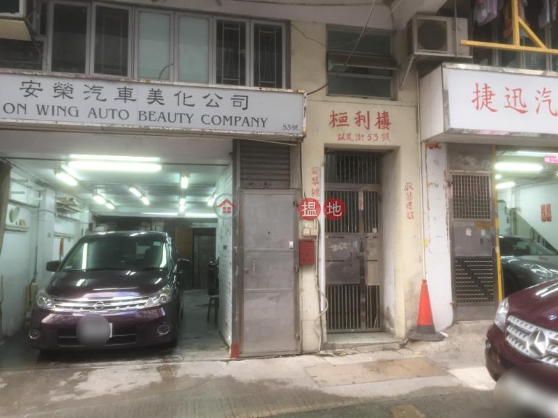 恆利樓 (Hang Lee House) 慈雲山|搵地(OneDay)(2)