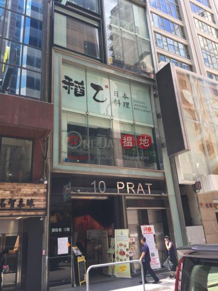 寶勒巷10號 (10 Prat Avenue) 尖沙咀|搵地(OneDay)(1)