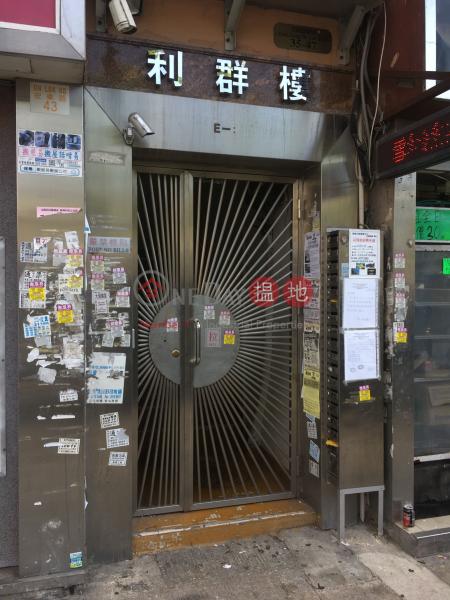 利群樓 (Lee Kwan Building) 元朗|搵地(OneDay)(2)