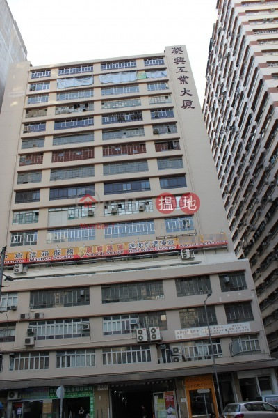 Kwai Hing Industrial Building (Kwai Hing Industrial Building) Kwai Chung|搵地(OneDay)(1)