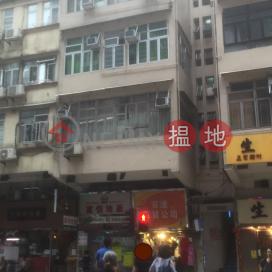 蕪湖街64號,紅磡, 九龍