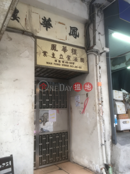 Fung Wah House (Fung Wah House) Tsz Wan Shan|搵地(OneDay)(2)