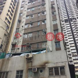 榮華大廈,西營盤, 香港島