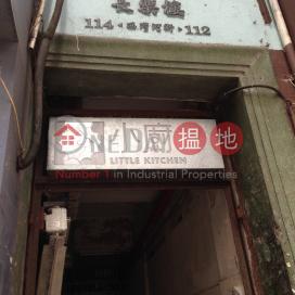 西灣河街112-114號,西灣河, 香港島