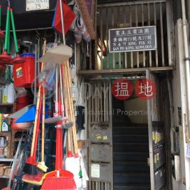 75 King Fuk Street,San Po Kong, Kowloon