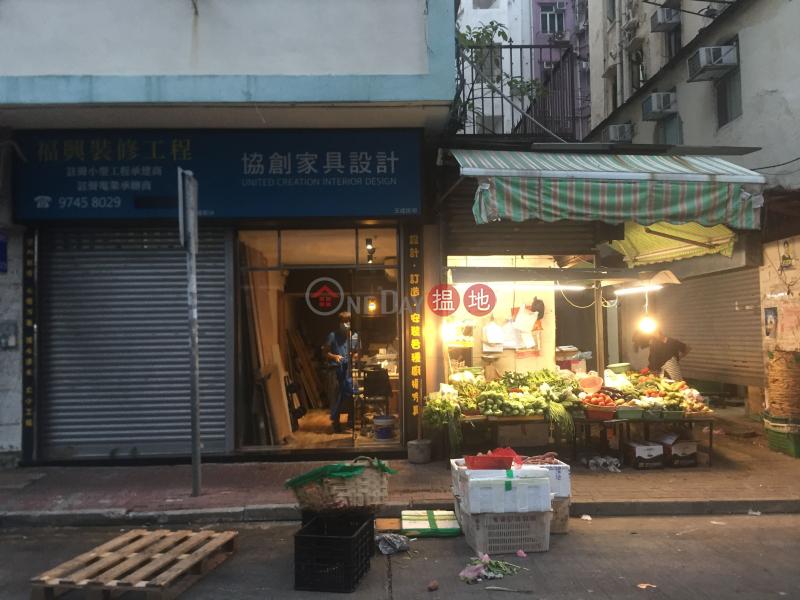 3 Yuk Shing Street (3 Yuk Shing Street) To Kwa Wan 搵地(OneDay)(2)