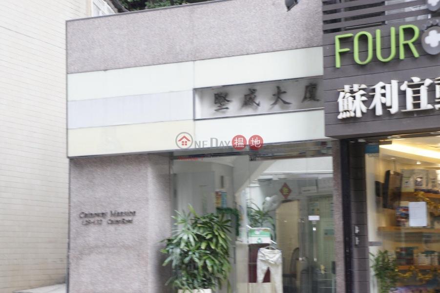 堅城大廈 (Kin Shing Building) 西半山|搵地(OneDay)(3)