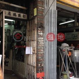 新填地街313-315號,旺角, 九龍