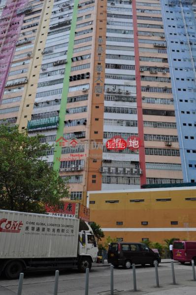 香港搵樓|租樓|二手盤|買樓| 搵地 | 工業大廈|出售樓盤華基工業大廈