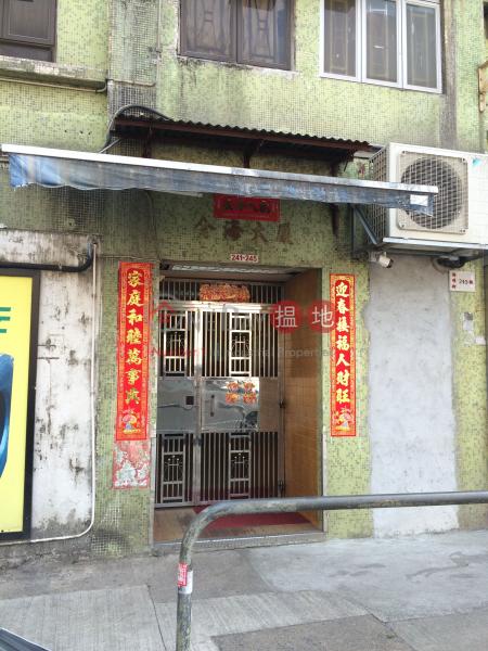金海大廈 (Kam Hoi Mansion) 深水埗|搵地(OneDay)(2)