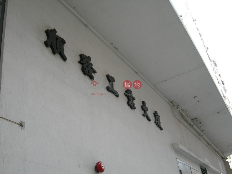 順發工業大廈 (Shun Fat Industrial Building) 九龍灣|搵地(OneDay)(1)