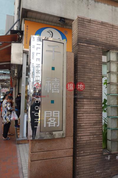 千禧閣 (Millennium Court) 西灣河|搵地(OneDay)(1)