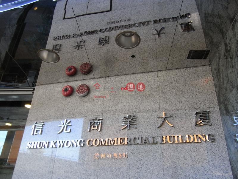 信光商業大廈 西區信光商業大廈(Shun Kwong Commercial Building)出租樓盤 (kin_r-02003)