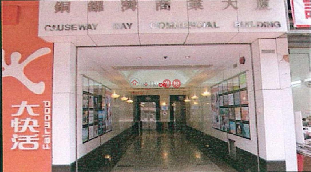 出租銅鑼灣商業大廈 灣仔區銅鑼灣商業大廈(Causeway Bay Commercial Building)出租樓盤 (maggi-03996)