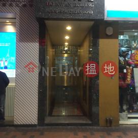 Ho Kwan Building,Jordan, Kowloon