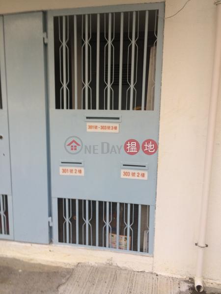 和宜合道303號 (303 Wo Yi Hop Road) 大窩口|搵地(OneDay)(2)