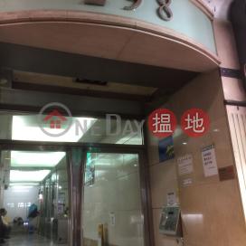 Kwong Sang Hong Building Block A,Wan Chai, Hong Kong Island