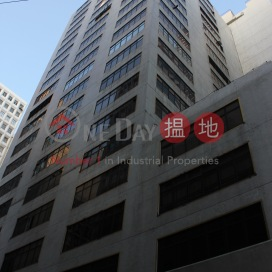 Tung Hip Commercial Building|東協商業大廈